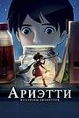 Аниме «Ариэтти из страны лилипутов» (2010)