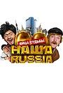 Фильм «Наша Russia: Яйца судьбы» (2010)