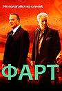 Сериал «Фарт» (2011 – 2012)