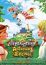 Мультфильм «Приключения Алёнушки и Ерёмы» (2008)