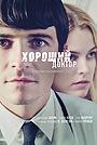 Фильм «Хороший доктор» (2011)