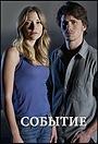 Сериал «Событие» (2010 – 2011)