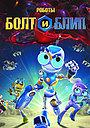 Сериал «Роботы Болт и Блип» (2010 – 2011)