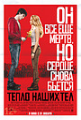 Фильм «Тепло наших тел» (2013)