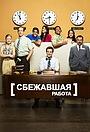 Сериал «Сбежавшая работа» (2010 – 2011)