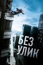 Фильм «Без улик» (2010)
