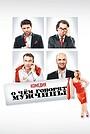 Фильм «О чём говорят мужчины» (2010)