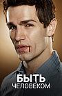 Сериал «Быть человеком» (2011 – 2014)