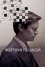 Фильм «Жертвуя пешкой» (2014)
