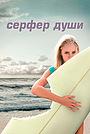 Фильм «Сёрфер души» (2011)
