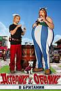 Фильм «Астерикс и Обеликс в Британии» (2012)