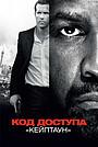 Фильм «Код доступа «Кейптаун»» (2012)