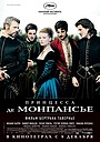Фильм «Принцесса де Монпансье» (2010)