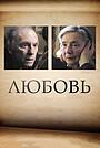 Фильм «Любовь» (2012)