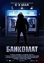 Фильм «Банкомат» (2011)