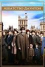 Сериал «Аббатство Даунтон» (2010 – 2015)