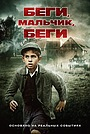 Фильм «Беги, мальчик, беги» (2013)