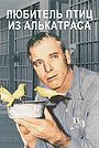 Фильм «Любитель птиц из Алькатраса» (1962)