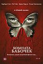 Фильм «Комната бабочек» (2012)