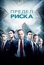 Фильм «Предел риска» (2011)