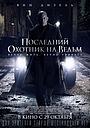 Фильм «Последний охотник на ведьм» (2015)