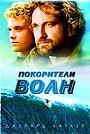 Фильм «Покорители волн» (2012)