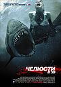 Фильм «Челюсти 3D» (2011)
