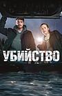 Сериал «Убийство» (2011 – 2014)