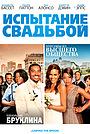 Фильм «Испытание свадьбой» (2011)
