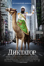 Фильм «Диктатор» (2012)