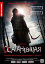 Фильм «Осатаневшая» (2010)