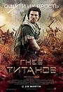 Фильм «Гнев Титанов» (2012)