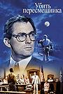 Фильм «Убить пересмешника» (1962)