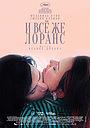 Фильм «И всё же Лоранс» (2012)