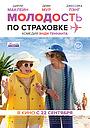 Фильм «Молодость по страховке» (2016)