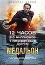 Фильм «Медальон» (2012)