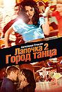 Фильм «Лапочка 2: Город танца» (2011)