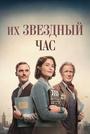 Фильм «Их звездный час» (2016)
