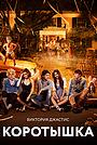 Фильм «Коротышка» (2012)