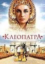 Фильм «Клеопатра» (1963)