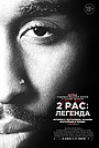 Фильм «2pac: Легенда» (2017)