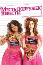 Фильм «Месть подружек невесты» (2010)
