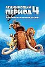 Мультфильм «Ледниковый период 4: Континентальный дрейф» (2012)