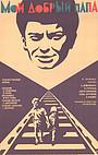Фильм «Мой добрый папа» (1970)