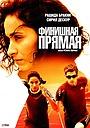 Фильм «Финишная прямая» (2011)