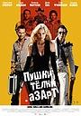 Фильм «Пушки, тёлки и азарт» (2011)