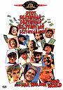 Фильм «Это безумный, безумный, безумный, безумный мир» (1963)