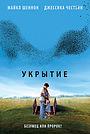 Фильм «Укрытие» (2011)