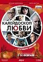 Фильм «Калейдоскоп любви» (2012)