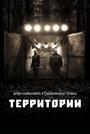 Фильм «Территории» (2010)